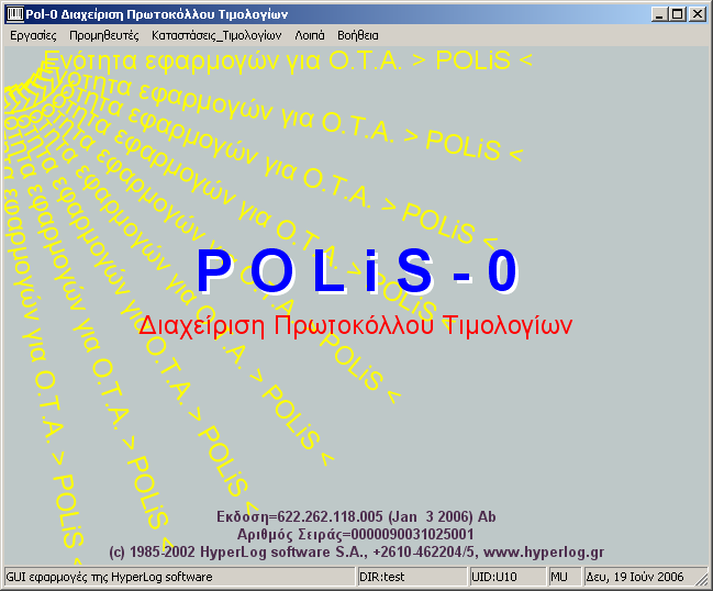 POLiS 0 screenshot