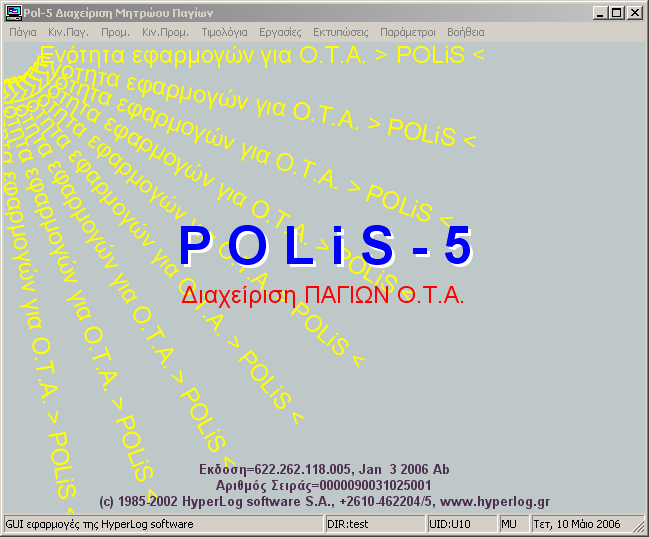 polis5 screenshot