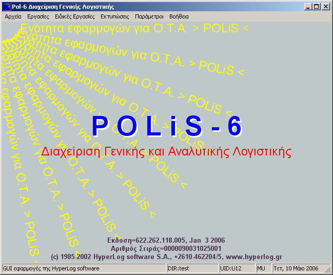polis6 screenshot